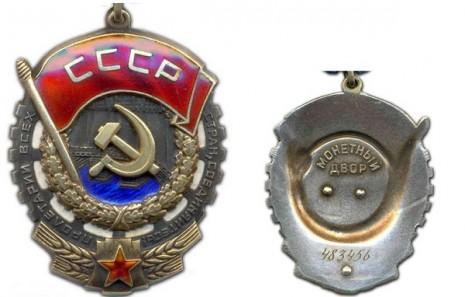 Орден Трудового Червоного Прапора, що випускався після 1968 р.