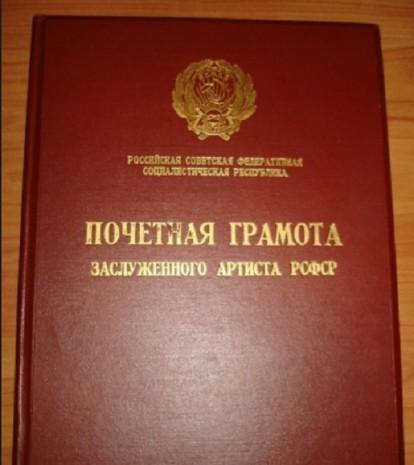 Почесна грамота Президії Верховної ради СРСР до нагороди Заслужени артист РРФСР