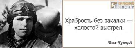 Слова Івана Кожедуба