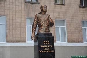 Пам'ятник Івану Кожедубу в Харкові