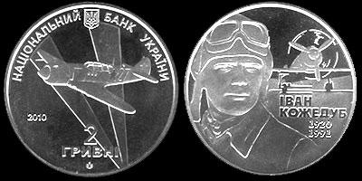 Пам'ятна монета із Іваном Кожедубом
