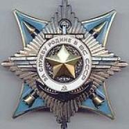 Орден «За службу Батьківщині в Збройних Силах СРСР» II ступеня