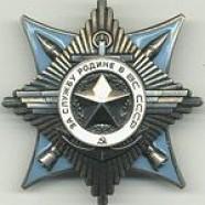 Орден «За службу Батьківщині в Збройних Силах СРСР» III ступеня