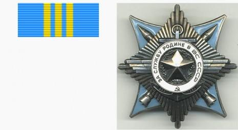 Орден За службу Родине в рядах Вооруженных Сил СССР третьей степени