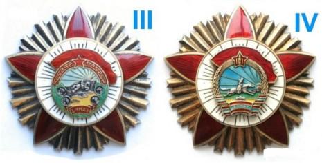 Орден Боевое Красное Знамя третьего и четвертого типа