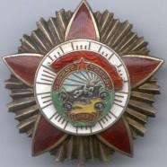 Орден «Боевое Красное Знамя» (МНР)