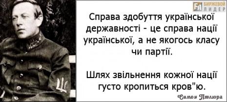 Слова Симона Петлюри