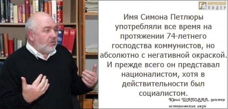 Юрій Шаповал про Симона Петлюру