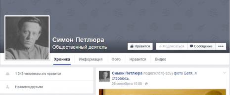 Сторінка присвячена Симону Петлюрі у Facebook