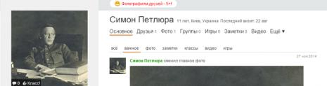 Сторінка присвячена Симону Петлюрі в Однокласниках