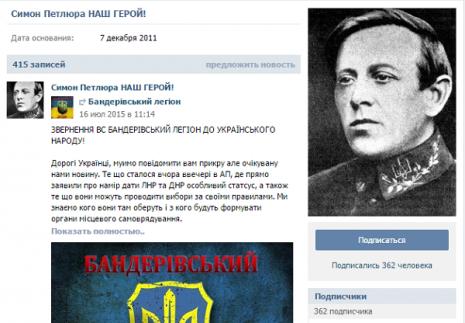 Сторінка присвячена Симону Петлюрі ВКонтакті