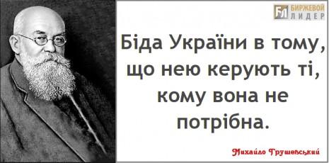 Слова Михайла Грушевського