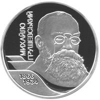 Пам'ятна монета із Михайлом Грушевським 2006 року