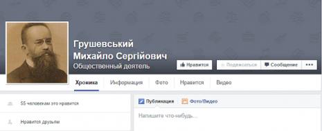 Сторінка присвячена Михайлу Грушевському у Facebook