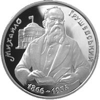 Пам'ятна монета із Михайлом Грушевським 1996 року
