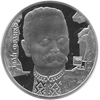 Монета із зображенням Івана Франка