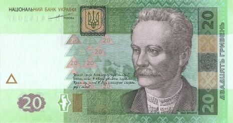 Купюра номіналом 20 грн. із зображенням Івана Франка
