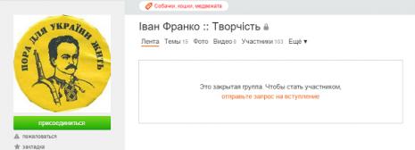 Група, присвячена Івану Франку в Однокласниках