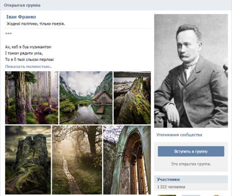 Група, присвячена Івану Франку ВКонтакті