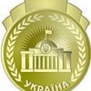 Почетная грамота Верховной Рады Украины