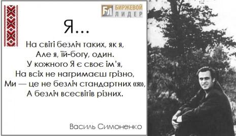 Вірші Василя Симоненка