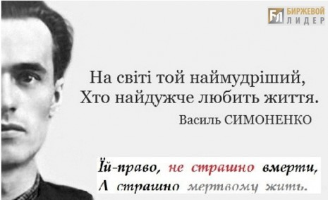 Слова Василя Симоненка