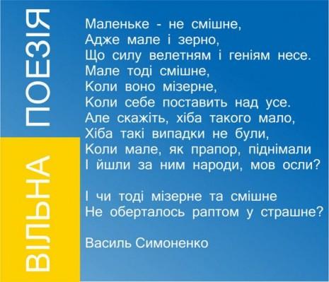 Останній вірш Василя Симоненка
