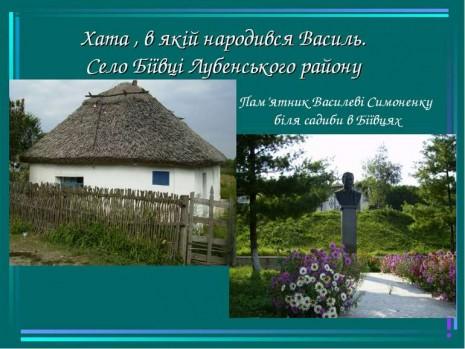 Музей Василя Симоненка в Бієвцях