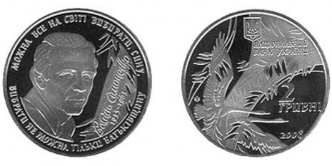 Монета із зображенням Василя Симоненка