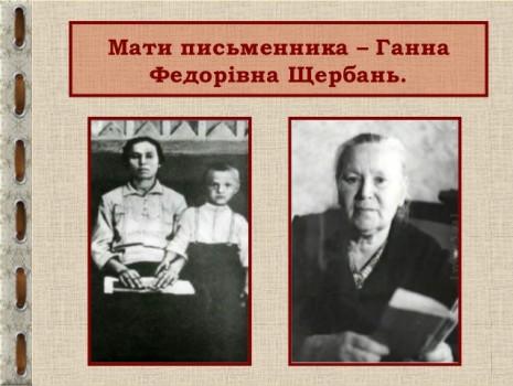 Мати Василя Симоненко