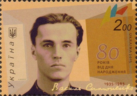 Поштова Марка із Василем Симоненком