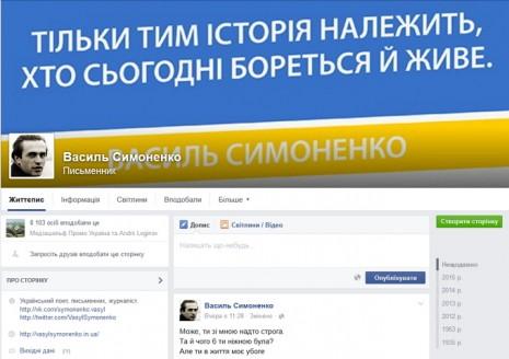 Сторінка Василя Симоненка у Facebook