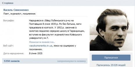 Група Василя Симоненка ВКонтакті