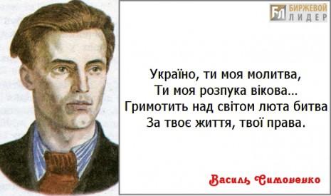 Творчість Василя Симоненка