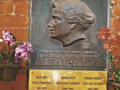 Місце поховання Людмили Павличенко