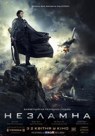 Афіша фільму Незламна