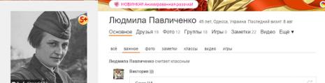 Сторінка, присвячена Людмилі Павличенко в Однокласниках