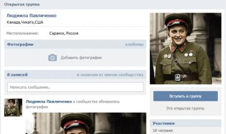 Група, присвячена Людмилі Павличенко в ВКонтакті