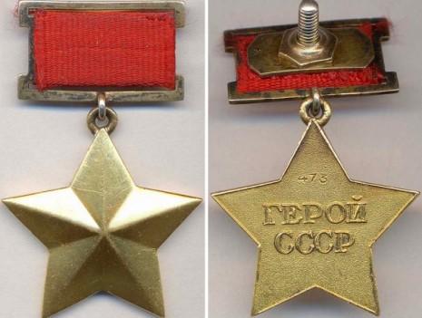 Медаль Золотая Звезда звания Герой Советского Союза