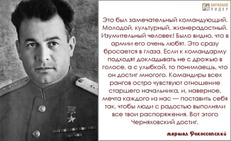 Маршал Рокосовський про Івана Черняховського