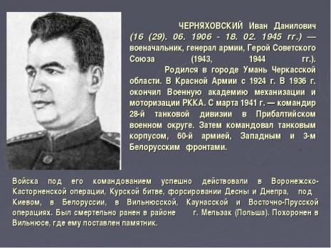 Біографія Івана Черняховського