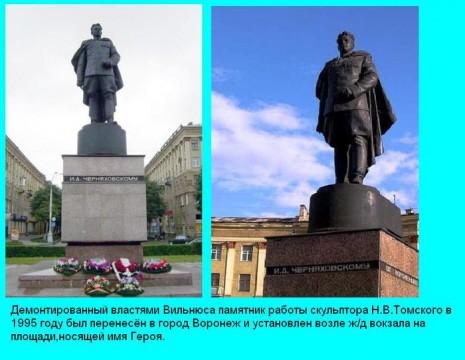 Пам'ятник Івану Черняховському