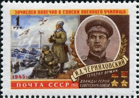 Марка із зображенням Івана Черняховського