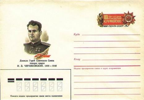 Конверт із зображенням Івана Черняховського