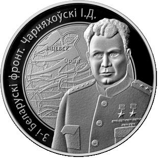 Пам'ятна монета із зображенням Івана Черняховського