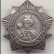 Орден Богдана Хмельницького ІІІ ступеня(СРСР)
