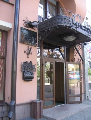 Меморіальна дошка на фасаді Асторії в Дніпропетровську