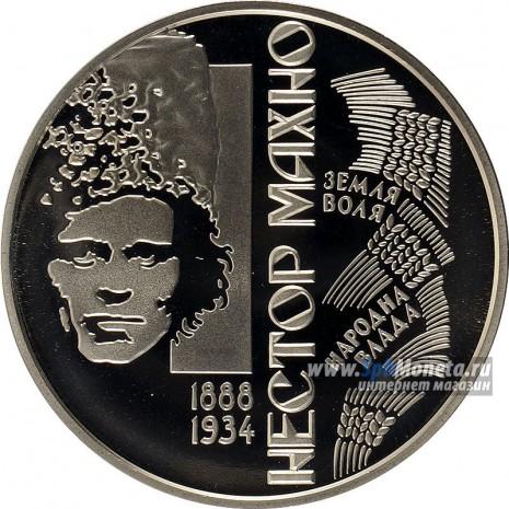 Пам'ятна монета із зображенням Нестора Махна