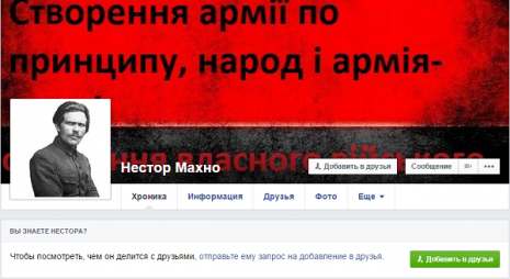 Сторінка Нестора Махна у Facebook