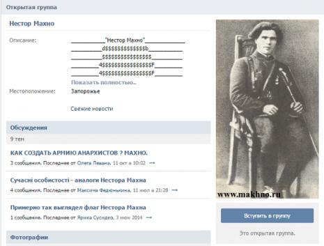 Спільнота, присв'ячена Нестору Махну в ВКонтакті
